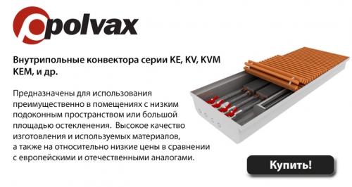 POLVAX внутрипольные водяные конвекторы.