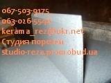 Порезка кафельной плитки. Киев