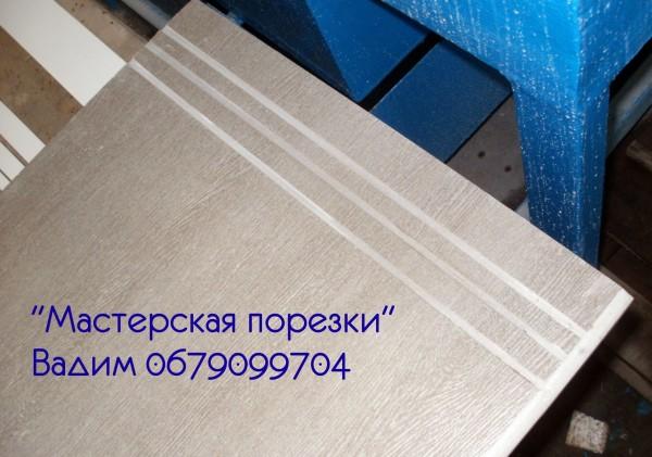 Порезка, подрезка плитки керамической