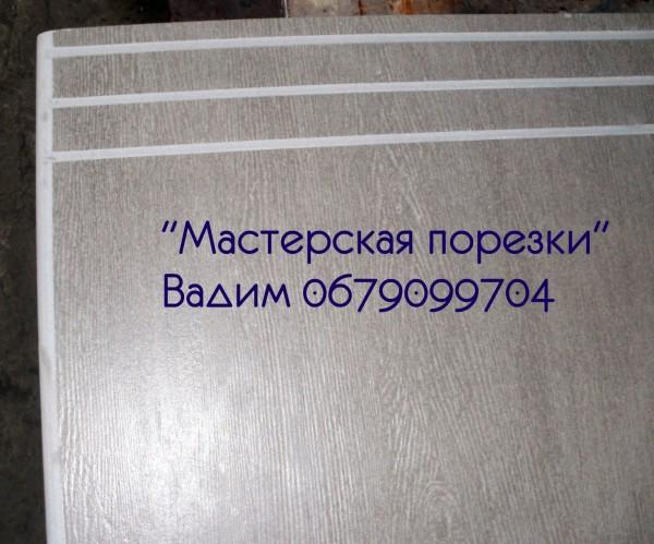 Порезка, резка, прирезка керамической плитки любых размеров.