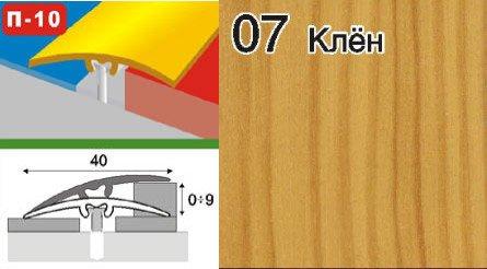 Фото  1 Пороги для пола скрытого крепления алюминиевые ламинированные П-10 40мм клен 2,7м 2134849