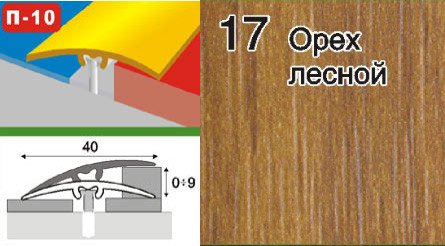 Фото  1 Пороги для пола скрытого крепления алюминиевые ламинированные П-10 40мм орех лесной 1,8м 2134863