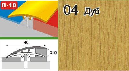 Фото  1 Пороги для пола скрытого крепления алюминиевые ламинированные П-10 40мм дуб 1,8м 2134841