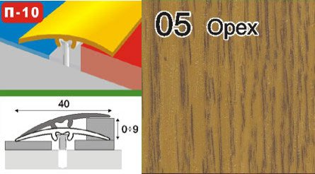 Фото  1 Пороги для пола скрытого крепления алюминиевые ламинированные П-10 40мм орех 1,8м 2134842