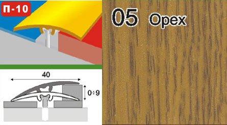 Фото  1 Пороги для пола скрытого крепления алюминиевые ламинированные П-10 40мм орех 2,7м 2134843