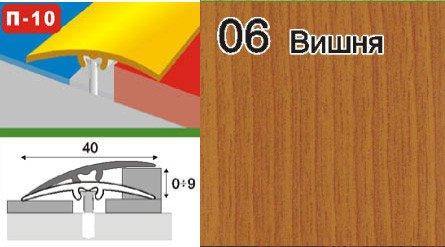 Фото  1 Пороги для пола скрытого крепления алюминиевые ламинированные П-10 40мм вишня 1,8м 2134845