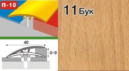 Фото  1 Пороги для пола скрытого крепления алюминиевые ламинированные П-10 40мм бук 1,8м 2134854