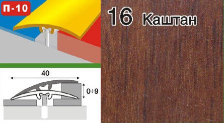 Фото  1 Пороги для пола скрытого крепления алюминиевые ламинированные П-10 40мм каштан 2,7м 2134861