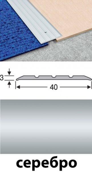 Фото  1 Поріжечок підлоговий алю ініевий анодований 40мм срібло 0,9 2134691
