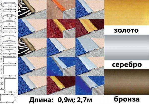 Фото  1 Порожек напольный алюминиевый анодированный 40мм серебро 2,7м 2134692