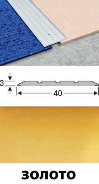 Фото  1 Поріжечок підлоговий алюмінієвий анодований 40мм золото 2,7м 2134690