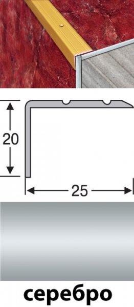 Фото  1 Порожек угловой алюминиевый анодированный 25х20 серебро 2,7м 2134716