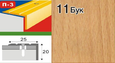 Фото  1 Порожки алюминиевые разноуровневые ламинированные П-3 25х20 бук 1,8м 2134773