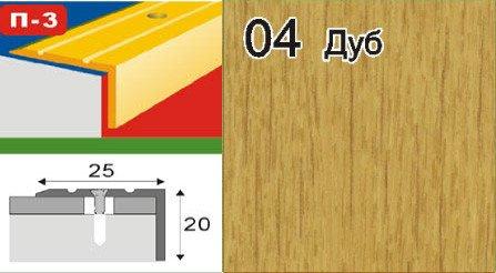 Фото  1 Порожки алюминиевые разноуровневые ламинированные П-3 25х20 дуб 2,7м 2134759
