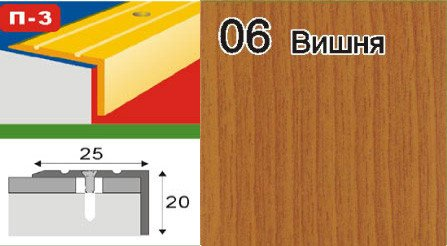 Фото  1 Порожки алюминиевые разноуровневые ламинированные П-3 25х20 вишня 2,7м 2134765