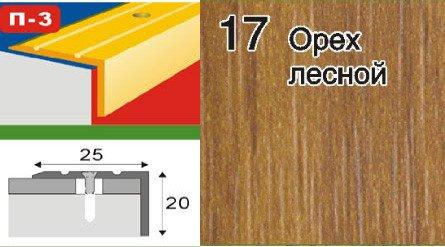 Фото  1 Порожки алюминиевые разноуровневые ламинированные П-3 25х20 орех лесной 1,8м 2134782