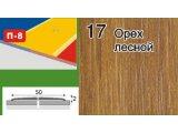 Фото  7 Порожки для ламината алюминиевые ламинированные П-8 50мм орех 7,8м 2734923
