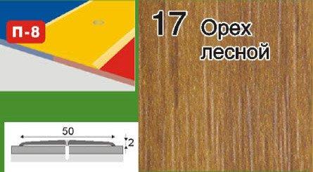 Фото  1 Порожки для ламината алюминиевые ламинированные П-8 50мм орех лесной 2,7м 2134945