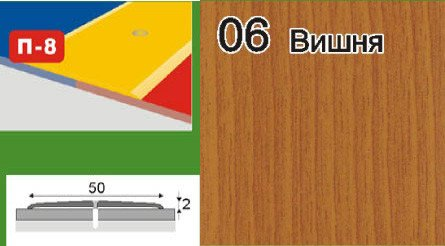 Фото  1 Порожки для ламината алюминиевые ламинированные П-8 50мм вишня 1,8м 2134926