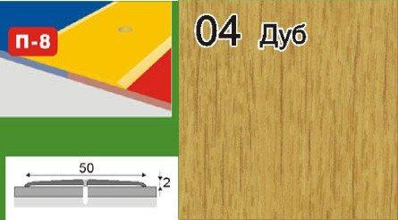 Фото  1 Порожки для ламината алюминиевые ламинированные П-8 50мм дуб 2,7м 2134921
