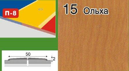 Фото  1 Порожки для ламината алюминиевые ламинированные П-8 50мм ольха 2,7м 2134939