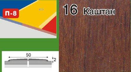 Фото  1 Порожки для ламината алюминиевые ламинированные П-8 50мм каштан 1,8м 2134941