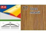Фото  5 Порожки для линолеума алюминиевые ламинированные П-4 20мм орех 0,9м 2534868