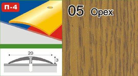 Фото  1 Порожки для линолеума алюминиевые ламинированные П-4 20мм орех 0,9м 2134868