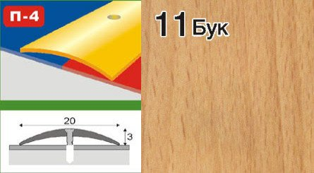 Фото  1 Порожки для линолеума алюминиевые ламинированные П-4 20мм бук 1,8м 2134881