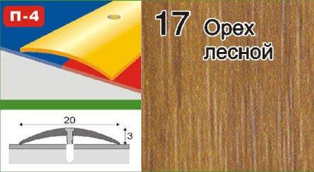 Фото  1 Порожки для линолеума алюминиевые ламинированные П-4 20мм орех лесной 0,9м 2134889