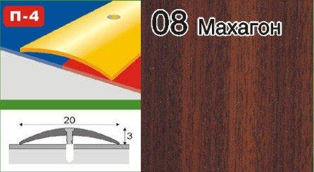 Фото  1 Порожки для линолеума алюминиевые ламинированные П-4 20мм махагон 1,8м 2134878