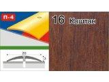 Фото  3 Порожки для линолеума алюминиевые ламинированные П-4 20мм махагон 3,8м 2334878