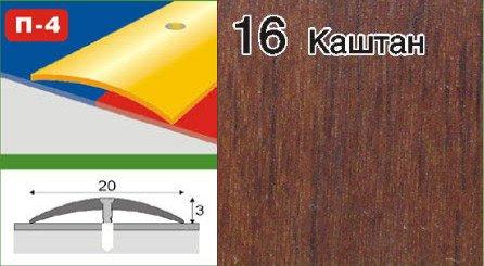 Фото  1 Порожки для линолеума алюминиевые ламинированные П-4 20мм каштан 0,9м 2134886