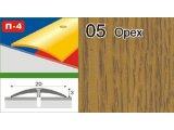 Фото  4 Порожки для линолеума алюминиевые ламинированные П-4 20мм орех лесной 2,7м 2434894