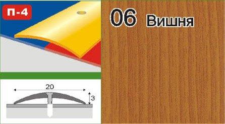 Фото  1 Порожки для линолеума алюминиевые ламинированные П-4 20мм вишня 2,7м 2134873