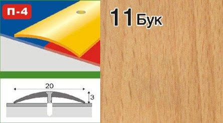 Фото  1 Порожки для линолеума алюминиевые ламинированные П-4 20мм бук 2,7м 2134882