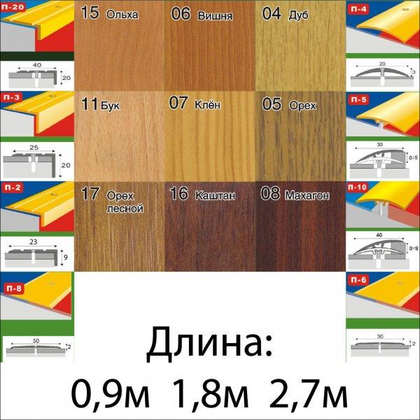 Фото  1 Порожки для линолеума алюминиевые ламинированные П-4 20мм ольха 2,7м 2134885