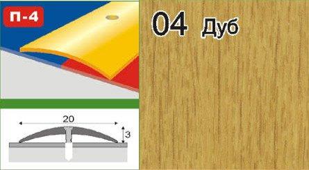 Фото  1 Порожки для линолеума алюминиевые ламинированные П-4 20мм дуб 0,9м 2134865