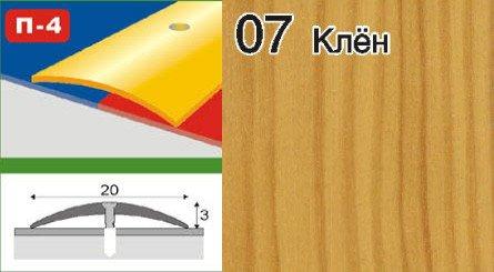 Фото  1 Порожки для линолеума алюминиевые ламинированные П-4 20мм клен 1,8м 2134875