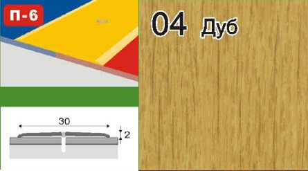 Фото  1 Порожки для плитки алюминиевые ламинированные П-6 30мм дуб 1,8м 2134893