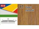 Фото  8 Порожки для плитки алюминиевые ламинированные П-6 30мм каштан 2,7м 2834985