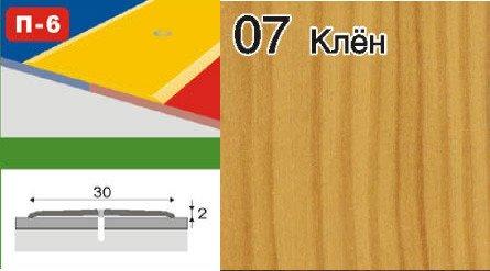 Фото  1 Порожки для плитки алюминиевые ламинированные П-6 30мм клен 2,7м 2134900