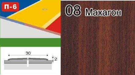 Фото  1 Порожки для плитки алюминиевые ламинированные П-6 30мм махагон 2,7м 2134906
