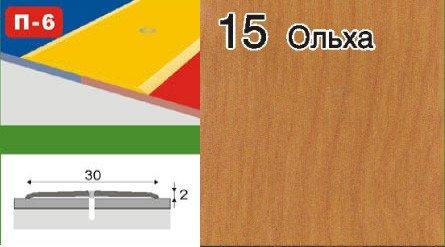 Фото  1 Порожки для плитки алюминиевые ламинированные П-6 30мм ольха 2,7м 2134912