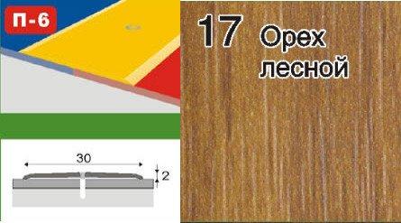 Фото  1 Порожки для плитки алюминиевые ламинированные П-6 30мм орех лесной 2,7м 2134918
