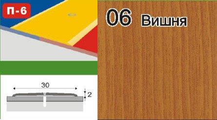 Фото  1 Порожки для плитки алюминиевые ламинированные П-6 30мм вишня 2,7м 2134903