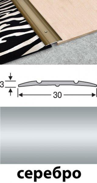Фото  1 Порожки для пола алюминиевые анодированные 30мм серебро 2,7м 2134686