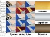 Фото  2 Порожки для ступеней алюминиевые анодированные 30х30 золото 0,9м 2234729