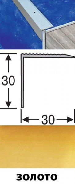 Фото  1 Порожки для ступеней алюминиевые анодированные 30х30 золото 0,9м 2134719