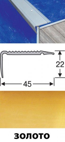 Фото  1 Порожки напольные разноуровневые алюминиевые анодированные 45х22 золото 0,9м 2134724